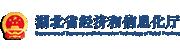 湖北省经济和信息化厅