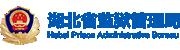 湖北省监狱管理局