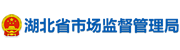 湖北省市场监督管理局