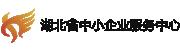 湖北省中小企业服务中心