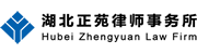 湖北正苑律师事务所
