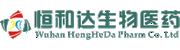 武汉恒和达生物医药有限公司