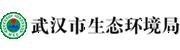 武汉市生态环境局