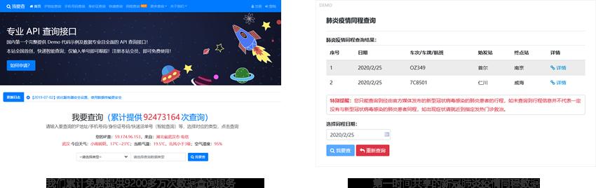 昌江数据服务
