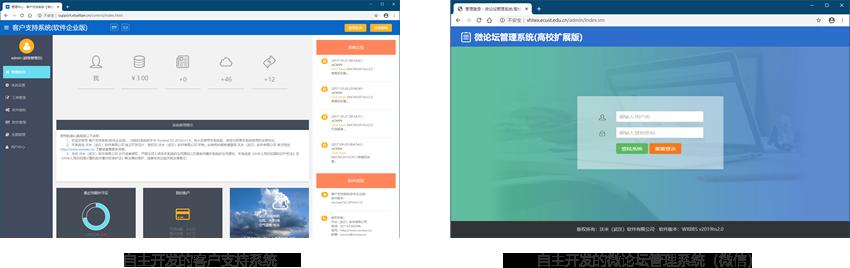 昌江软件系统